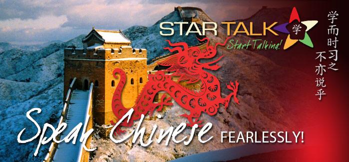 B.Y.U. Star Talk Chinese